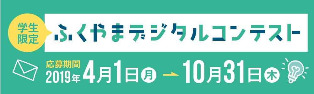 福山デジタルコンテスト2019