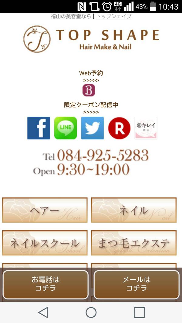 福山の美容室 トップシェイプ